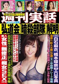 週刊実話 6月24日号