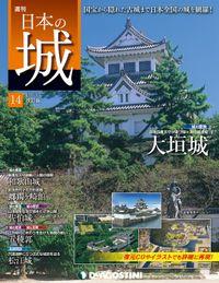 日本の城 改訂版 第14号
