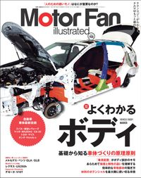 Motor Fan illustrated Vol.168