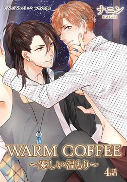 WARM COFFEE~優しい温もり~ 4-電子書籍
