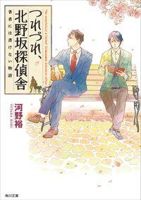 つれづれ、北野坂探偵舎 著者には書けない物語