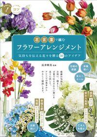 花言葉で編む フラワーアレンジメント 気持ちを伝える花々を贈る 50のアイデア