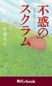 不惑のスクラム (角川ebook)