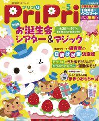 PriPri プリプリ 2015年5月号