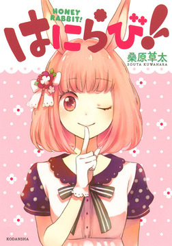はにらび!(1)-電子書籍