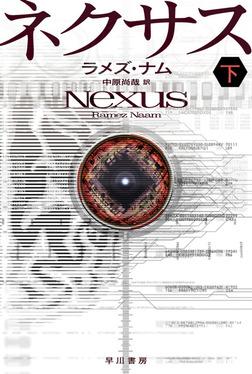 ネクサス(下)-電子書籍