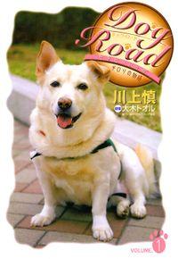 Dog Road セラピードッグ・チロリの物語 VOLUME.1