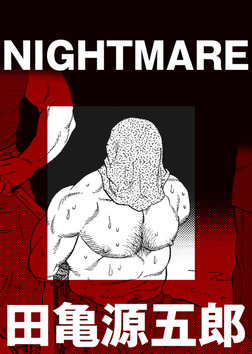 NIGHTMARE【分冊版】-電子書籍