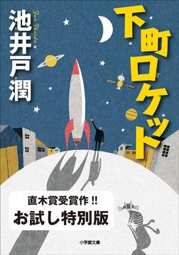 下町ロケット お試し特別版-電子書籍
