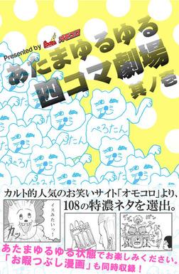 あたまゆるゆる四コマ劇場 其ノ壱-電子書籍