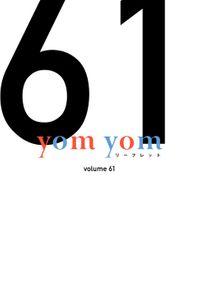 yom yomリーフレット vol.61