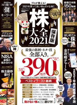 100%ムックシリーズ 株大全 2021-電子書籍