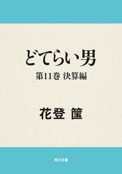 どてらい男 第11巻 決算編-電子書籍