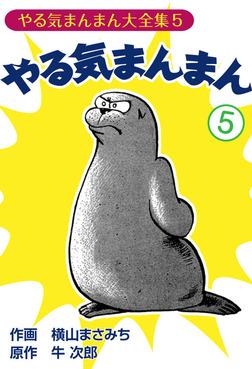 やる気まんまん(5)-電子書籍