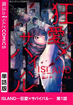 ISLAND―狂愛×サバイバル― 第1話-電子書籍
