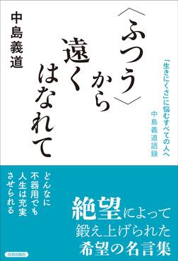 〈ふつう〉から遠くはなれて ――「生きにくさ」に悩むすべての人へ 中島義道語録-電子書籍