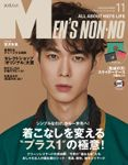 MEN'S NON-NO 2020年11月号