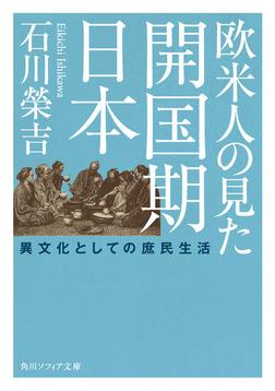 欧米人の見た開国期日本 異文化としての庶民生活-電子書籍