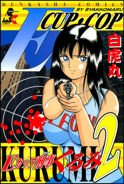 Eカップ刑事KURUMI2巻-電子書籍