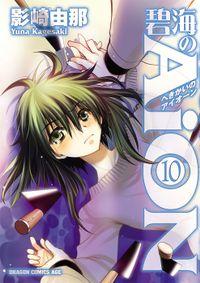 碧海のAiON(10)