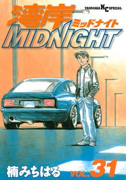 湾岸MIDNIGHT(31)-電子書籍