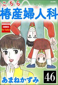 こちら椿産婦人科(分冊版) 【第46話】