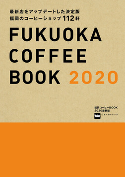 福岡コーヒーBOOK 2020最新版-電子書籍