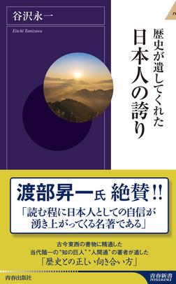 歴史が遺してくれた 日本人の誇り-電子書籍