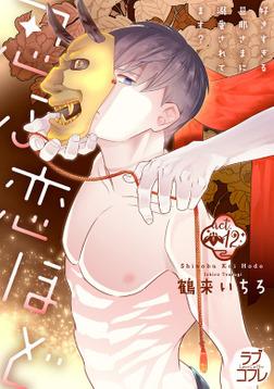 【ラブコフレ】忍ぶ恋ほど -好きすぎる旦那さまに溺愛されてます?- act.12-電子書籍