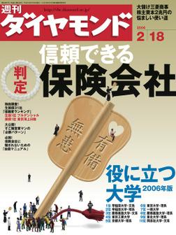 週刊ダイヤモンド 06年2月18日号-電子書籍