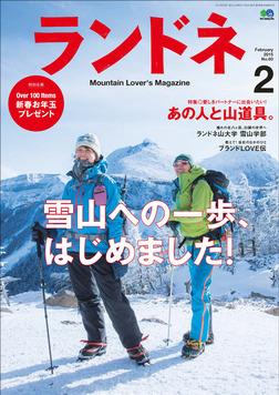 ランドネ 2015年2月号 No.60-電子書籍
