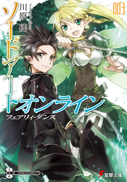ソードアート・オンライン3 フェアリィ・ダンス-電子書籍