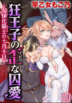 狂王子の歪な囚愛~女体化騎士の十月十日~(分冊版)番外編3 【第20話】-電子書籍