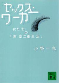 セックス・ワーカー 女たちの「東京二重生活」(講談社文庫)