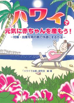 ハワイで元気に赤ちゃんを産もう! ──妊娠・出産を南の島で快適にする方法-電子書籍