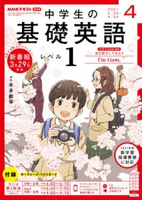 NHKラジオ 中学生の基礎英語 レベル1 2021年4月号