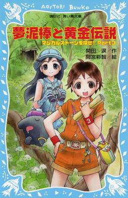 夢泥棒と黄金伝説 マジカルストーンを探せ! Part3-電子書籍