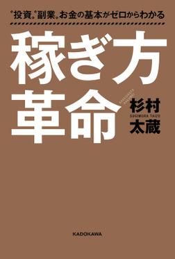 """""""投資""""""""副業""""お金の基本がゼロからわかる 稼ぎ方革命-電子書籍"""