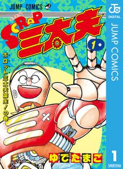SCRAP三太夫 1-電子書籍