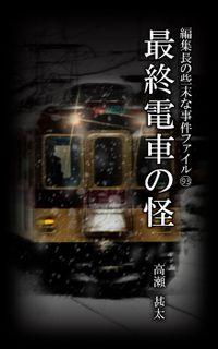編集長の些末な事件ファイル93 最終電車の怪
