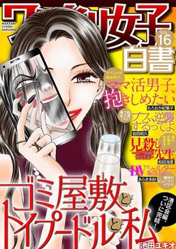 ワケあり女子白書 vol.16-電子書籍