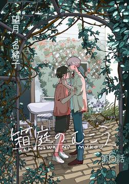 箱庭のむこう第六話-電子書籍