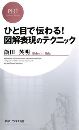 ひと目で伝わる! 図解表現のテクニック-電子書籍