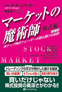 マーケットの魔術師 株式編 増補版-電子書籍