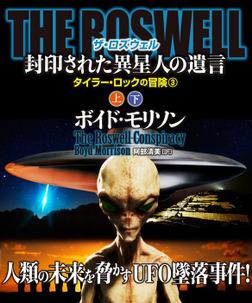 THE ROSWELL 封印された異星人の遺言【上下合本版】-電子書籍