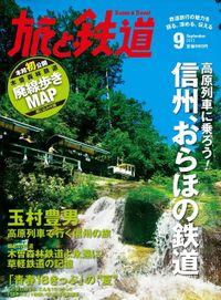 旅と鉄道 2013年 9月号 高原列車に乗ろう!信州、おらほの鉄道