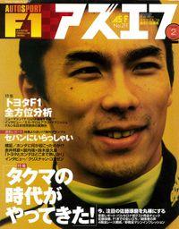 AS+F(アズエフ)2002年2月号