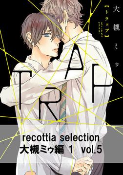 recottia selection 大槻ミゥ編1 vol.5-電子書籍