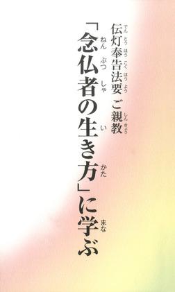 「念仏者の生き方」に学ぶ-電子書籍