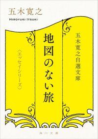五木寛之自選文庫〈エッセイシリーズ〉 地図のない旅